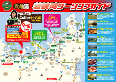 Touring_16y0918_map