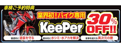 KeePer 30%OFF