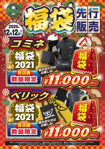 福袋20y1212_A3