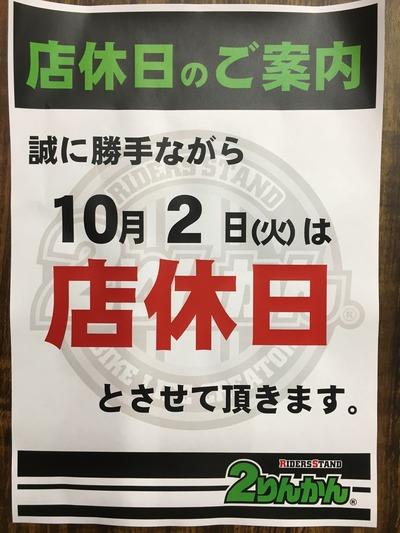 菊陽熊本店休日2りんかん