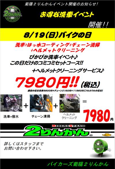 819洗車