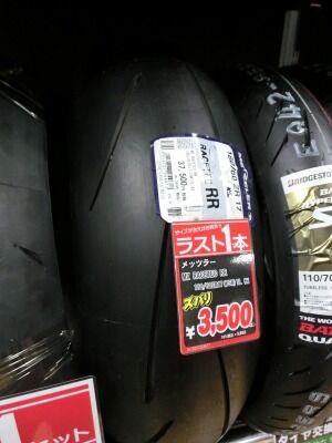 岡山 倉敷 福山 バイク車検 バイク任意保険 タイヤ 0213 (3)