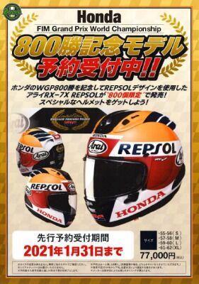 岡山 倉敷 福山 バイク車検 ンバイク任意保険 ヘルメット7
