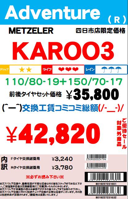 KAROO311080191507017