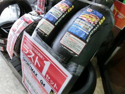 岡山 倉敷 福山 バイク車検 バイク任意保険 タイヤ0604 (2)