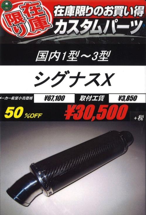 シグナスX 1〜3 長滞POP