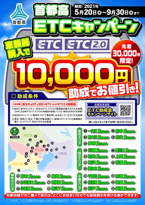 ETCCP_21