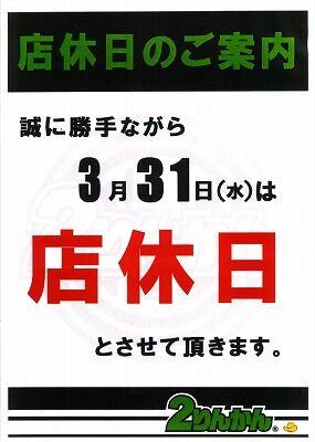 岡山 倉敷 福山 バイク車検 バイク任意保険18