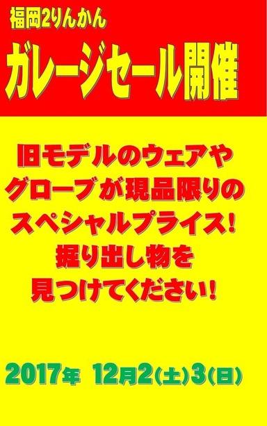 2017-11-09-02-43-55[1] - コピー