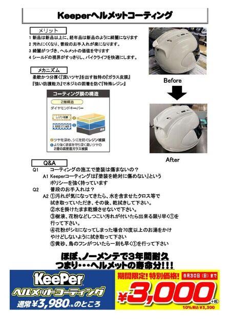 キーパーヘルメット特徴jpg