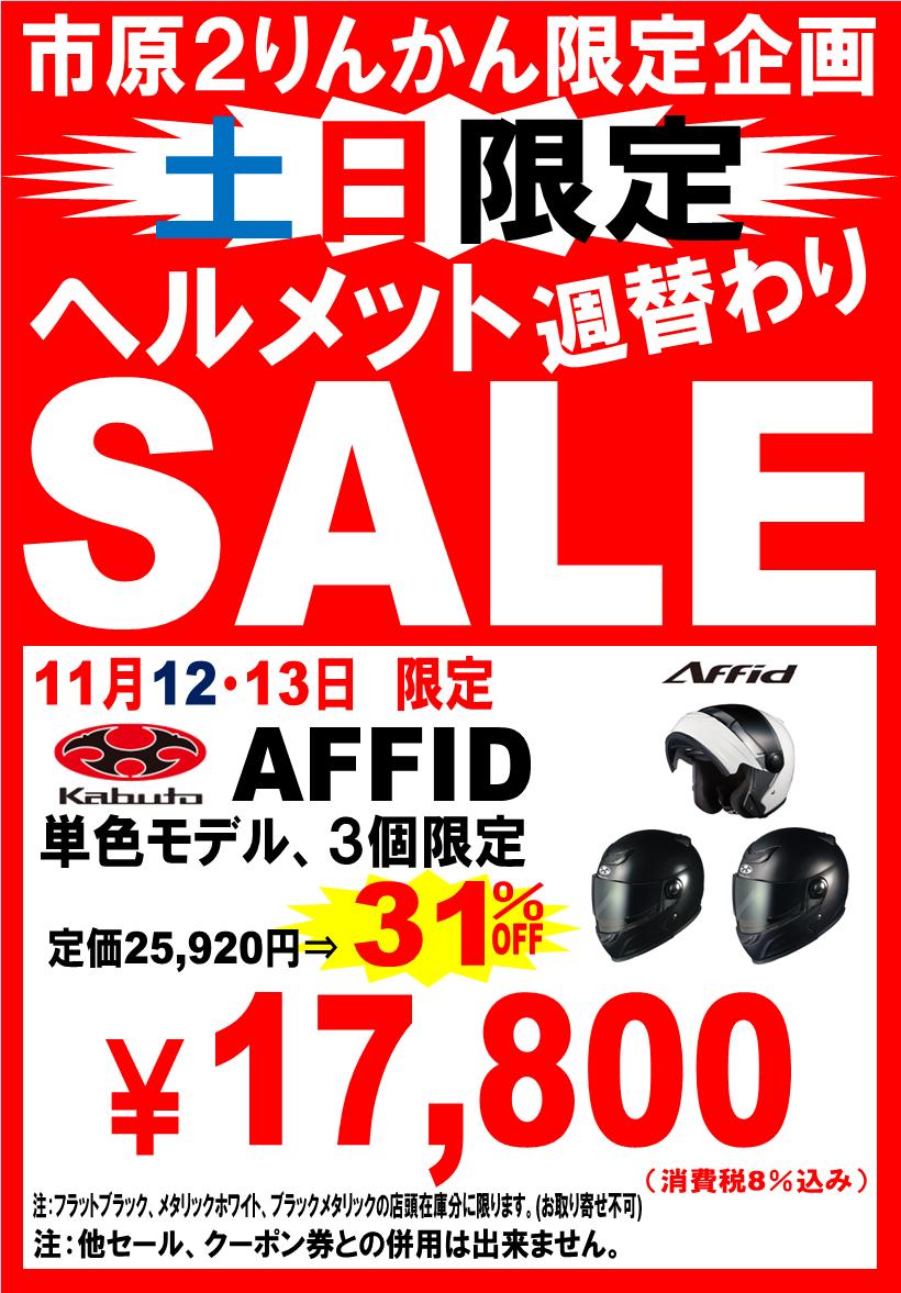AFFID特価