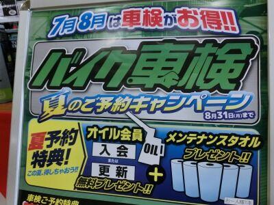 岡山 倉敷 福山 バイク車検 バイク任意保険0701 (4)