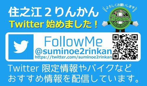 住之江2りんかんTwitter