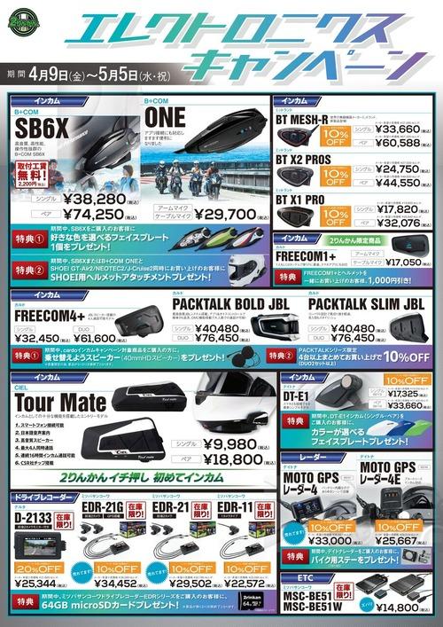 Electronics-Campaign_A3_page-0001