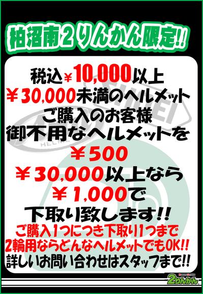 ヘルメットキャンペーンA3