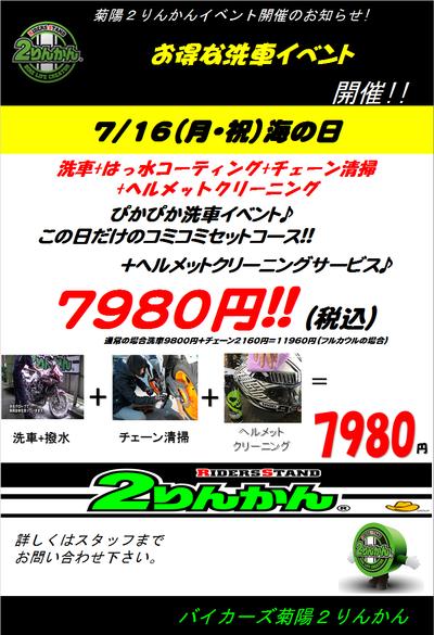 菊陽洗車チェーン清掃ヘルメットイベント