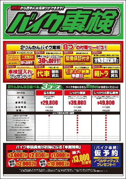 00車検料金表_A3_L