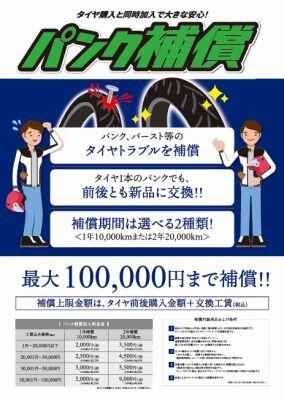 岡山 倉敷 福山 バイク車検 バイク任意保険 タイヤ補償 (3)