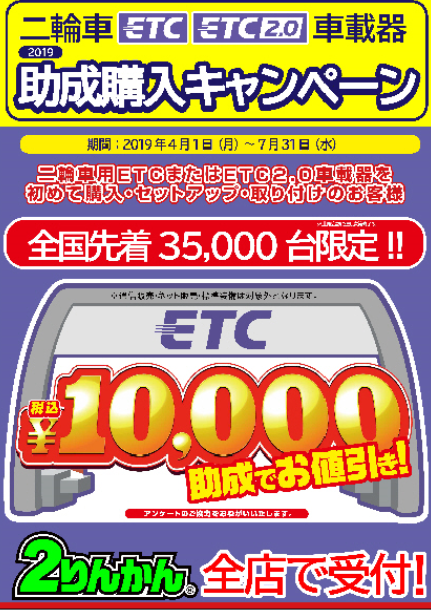 ETC助成ブログ用