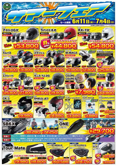 20210611-0704-2ヘルメットインカム