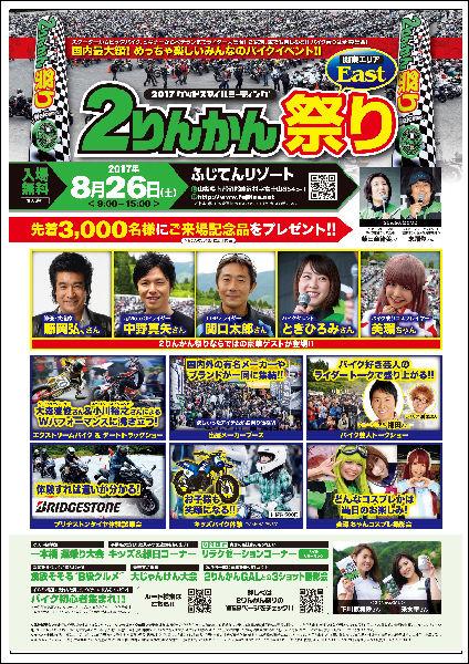 2017_祭りEAST_告知ポスター_L[1]