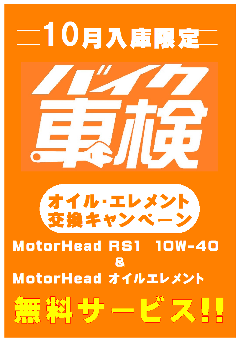 広島舟入2りんかん限定車検イベント