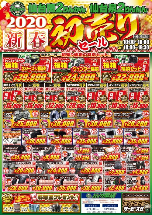 1912Sendai-Hatsuuri_A3_page-0001