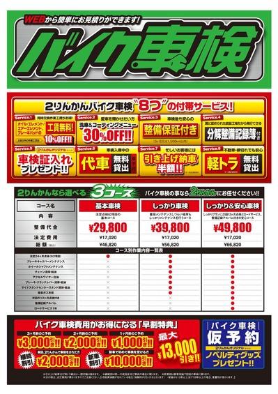 車検料金表_A4