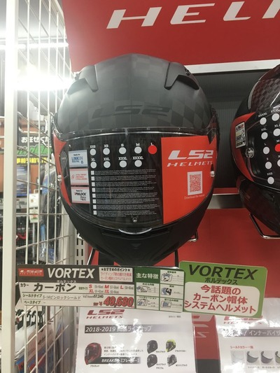 LS2ヘルメット菊陽2りんかん (1)