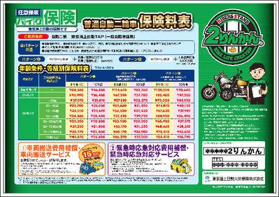 バイク保険-料金表_普通_L