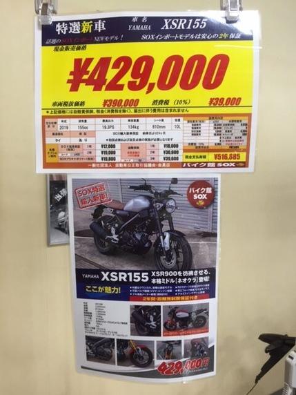 XSR155紹介