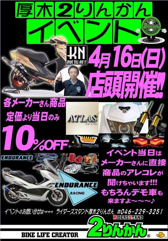 店頭イベントH2904