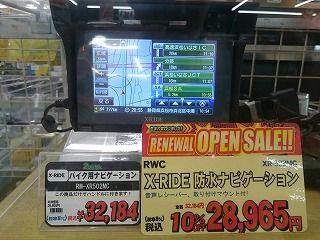 RWC ナビゲーション X-RIDE RM-XR502MC 緑2りんかん