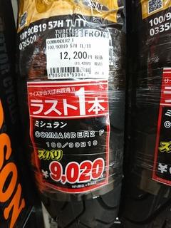 コマンダー2-100/90B19