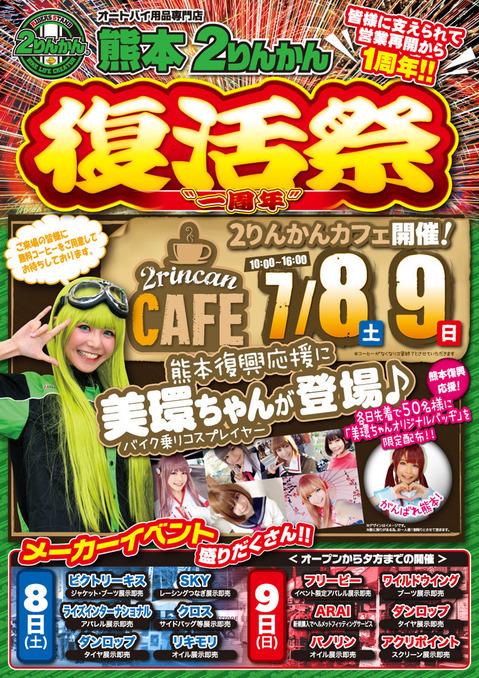 Kumamoto_Event-PR_A3-03