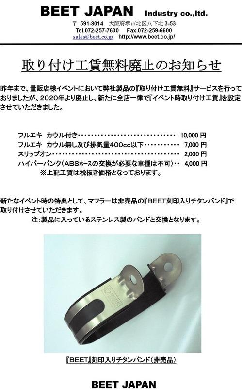 BEET工賃_page-0001 (1)