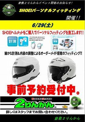 岡山 倉敷 福山 バイク車検 バイク任意保険 SHOEI