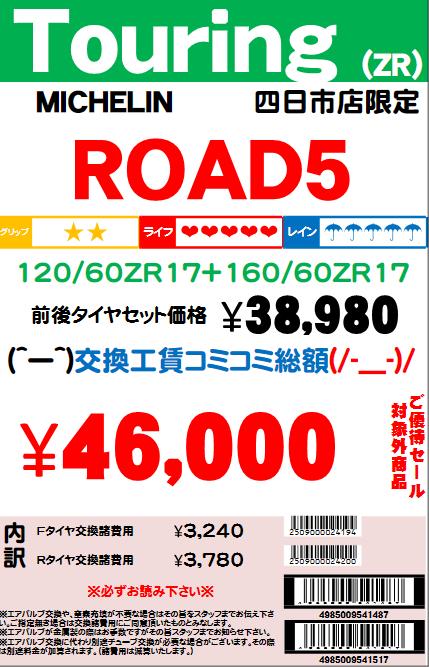 ROAD512060-16060