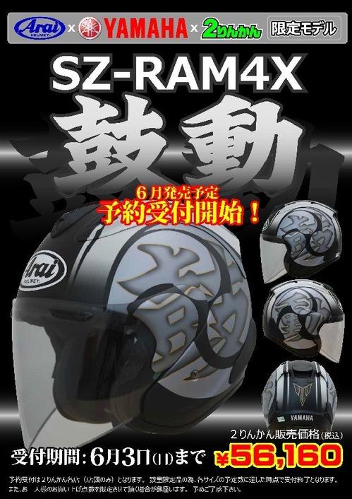 鼓動SZ-RAM4X