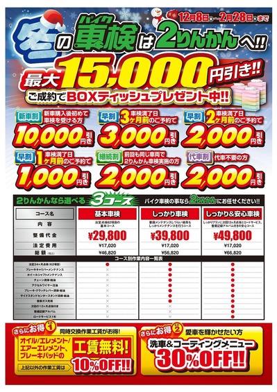 2017冬_車検予約CP-A3_修