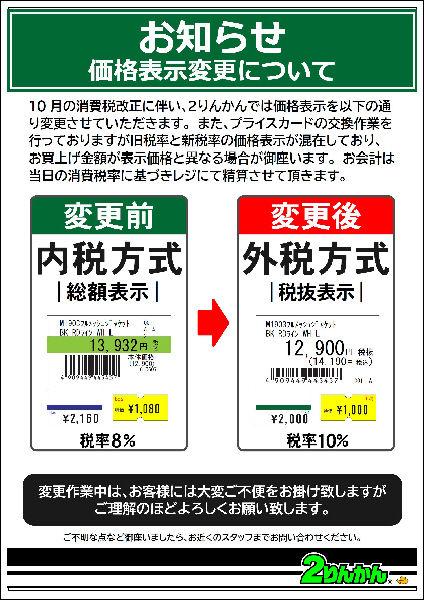 価格表記混在POP_A3_L