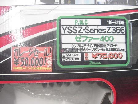 DSC00040