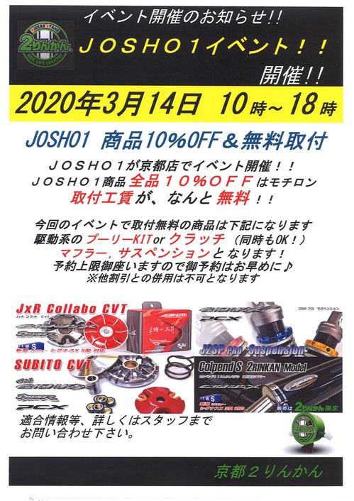 2020 03 周年祭 JOSHO1