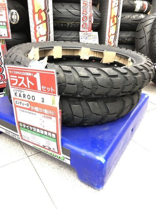 ラスト1セットタイヤ (3)