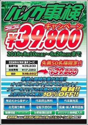 岡山 倉敷 福山 バイク車検 バイク車検