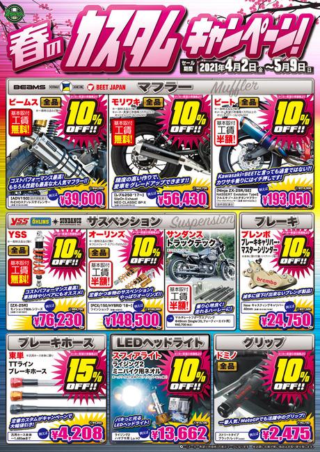 21y0402-0509_2rinkan-sale_custom