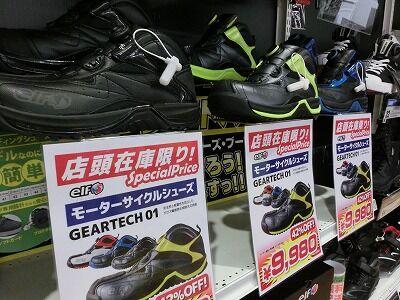 岡山 倉敷 福山 バイク車検 バイク任意保険 秋冬ウェア23 (2)