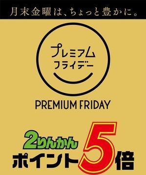 PremiumFri