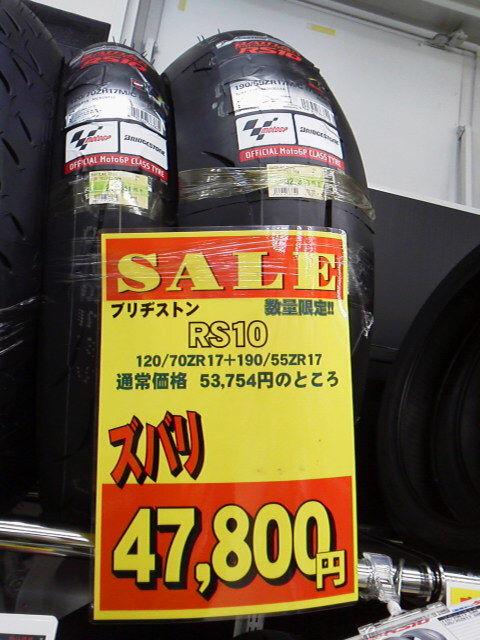 奈良、B+COM、バッテリー、ヘルメット