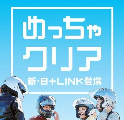 岡山 倉敷 福山 バイク車検 バイク任意保険 B+COM07 (2)